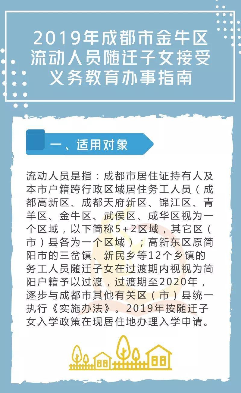 2019成都金牛积分入学办理指南(时间+材料+流程)