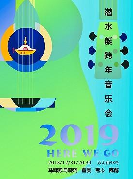 2019年成都潜水艇跨年音乐会(时间 地点 门票)