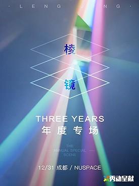 2019年成都跨年Threeyears棱镜年度专场