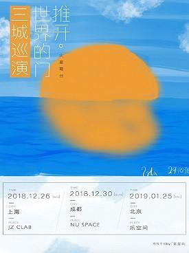 2019年元旦成都推开世界的门演出(时间 地点 门票)