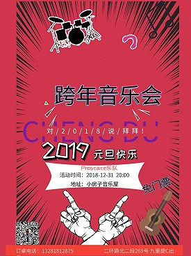 成都2019年元旦民谣跨年音乐会(时间 地点 免费)