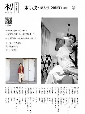 2019年元旦成都末小皮巡演(时间 地点 门票)