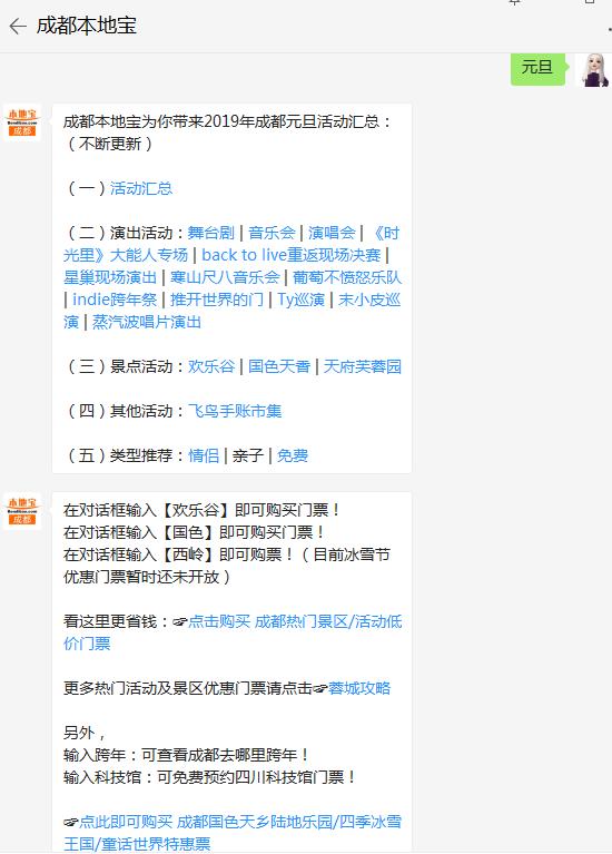 2019年元旦成都寒山尺八音乐会(时间 地点 票价)