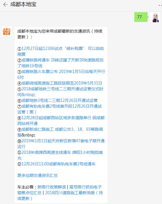 川渝两地28日正式取消高速公路省界站 涉及10处