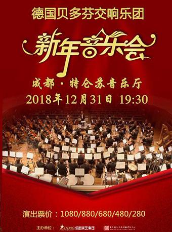 2019年成都德國貝多芬交響樂團跨年音樂會