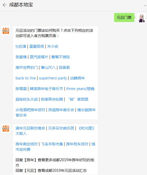 2019年元旦成都夏之禹x李老板蒸汽波唱片演出(时间 地点 门票)