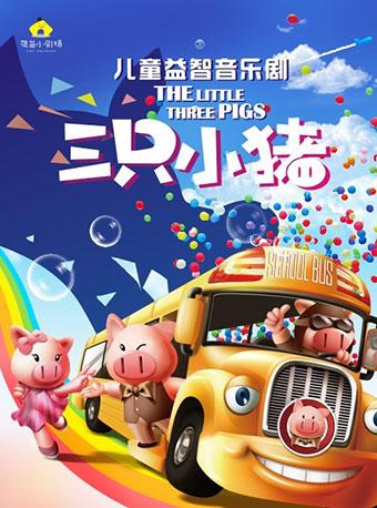 2019年元旦成都儿童剧汇总(不断更新)