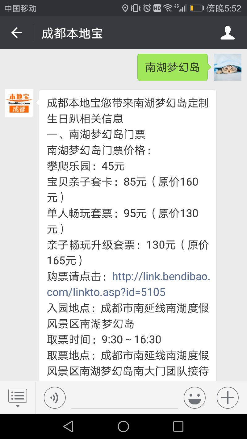 2018成都南湖梦幻岛春节游玩指南(时间+地点+门票)