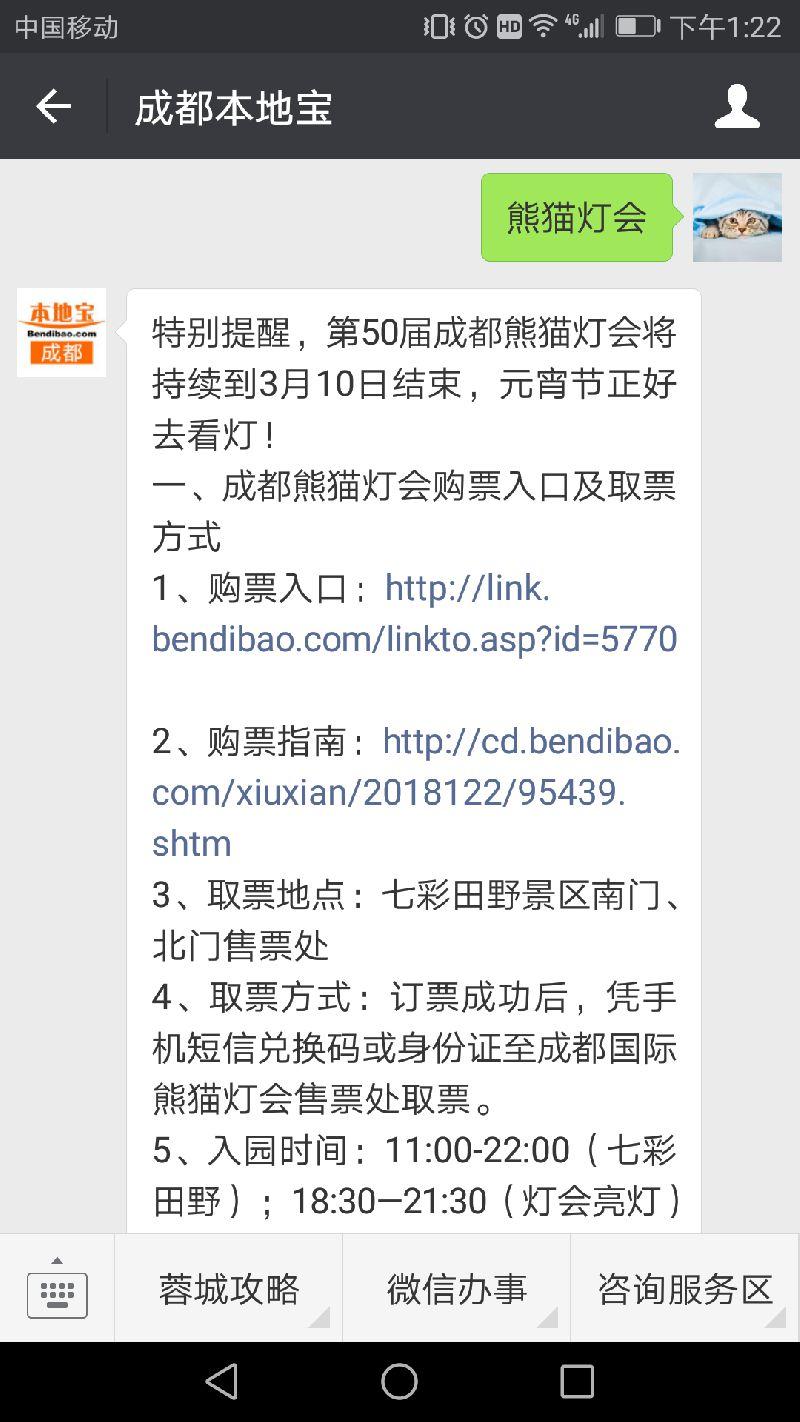 2018成都熊猫灯会小孩需要买票吗?