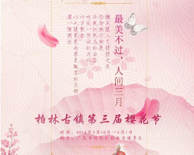 2018广元柏林古镇樱花节攻略(时间+地点+门票)