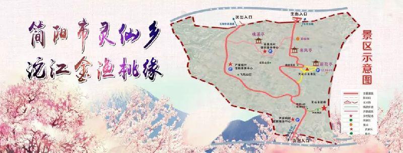 2018简阳沱江桃花节攻略(时间+活动+美食)