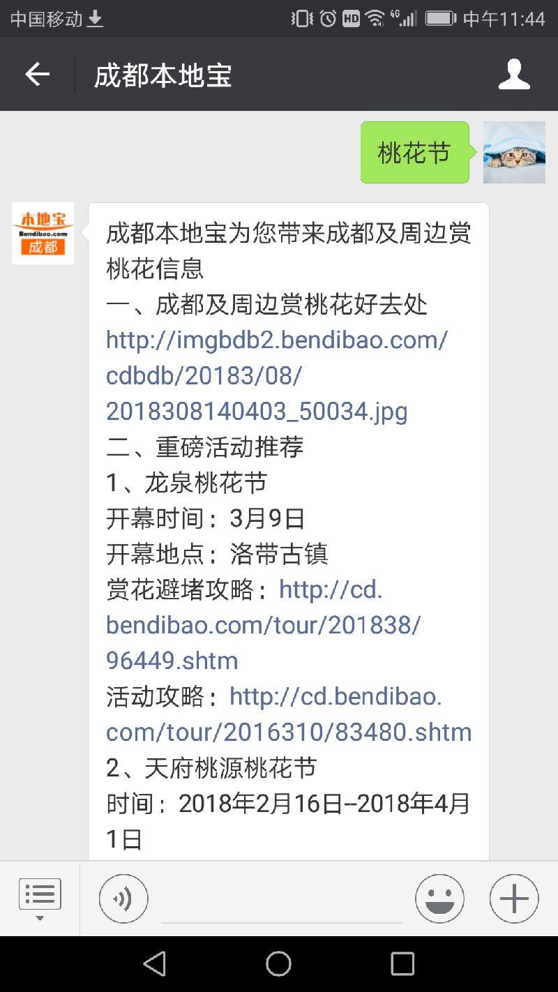 2018成都青白江桃花节攻略(时间+门票+活动)