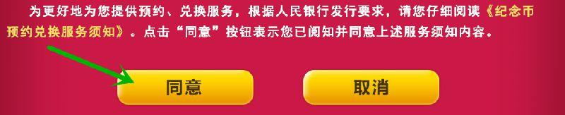 工行融e购预约第二批狗年纪念币操作指南(附入口)