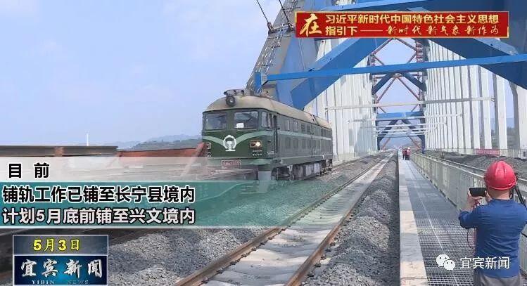成贵高铁距离通车再进一步 四川段开始验收