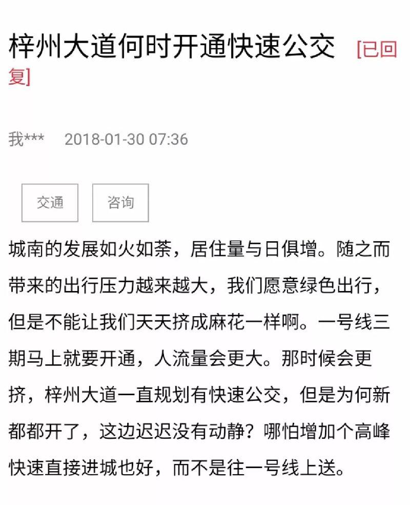 成都红星路南延线何时开通BRT 官方:暂不具备规划条件