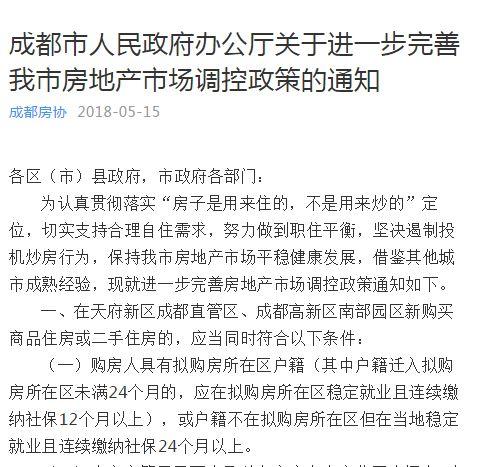 申博文娱开户:2019成都限购政策有哪些新更改?