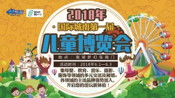 2018成都南湖梦幻岛儿童博览会攻略