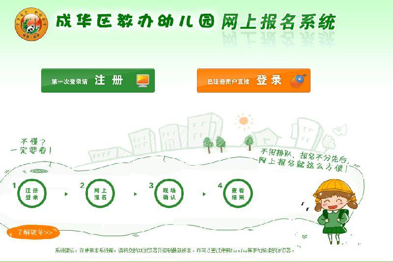 2018成华区教办幼儿园网上报名开始 附报名入口及流程