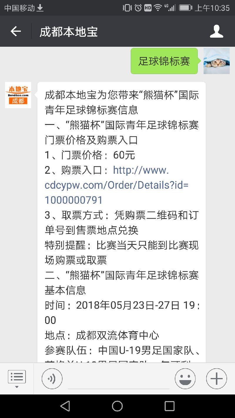 """2018成都""""熊猫杯""""国际青年足球锦标赛比赛赛程"""