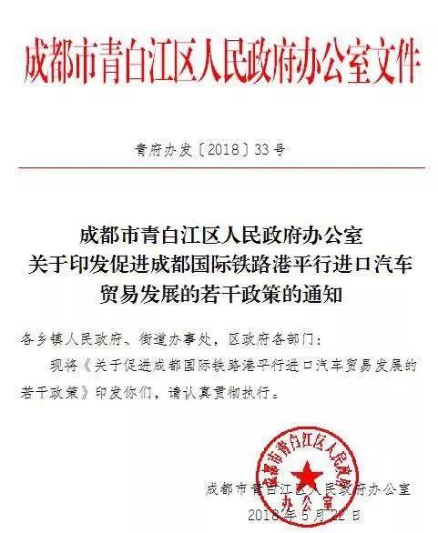 青白江支持平行进口车贸易 最高补贴300万