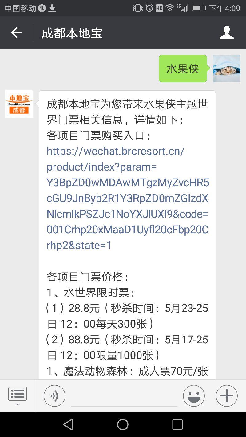 2018都江堰水果侠主题世界六一儿童节活动