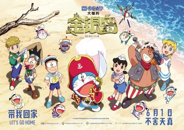 《哆啦a梦:大雄的金银岛》图片
