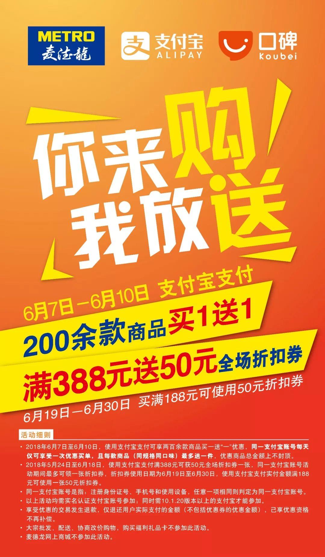 2018成都華宇廣場麥德龍年中打折匯總