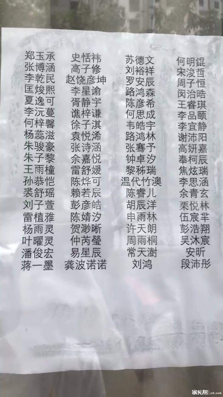 2018长沙高新区芳草名单南区登记小学成都小学佳兆图片