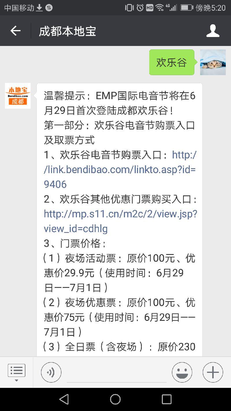 2018成都欢乐谷EMP国际电音节攻略