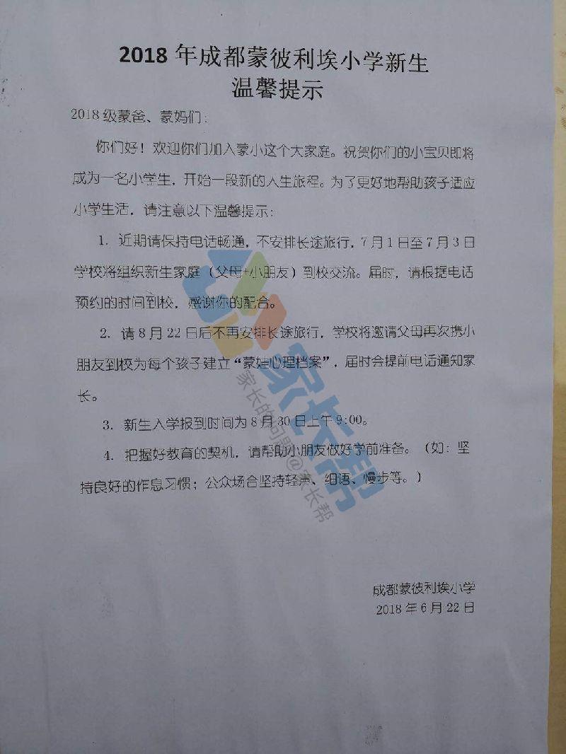 2018成都高新区小学利埃小学入学名单蒙皮郑州贝斯特外语图片