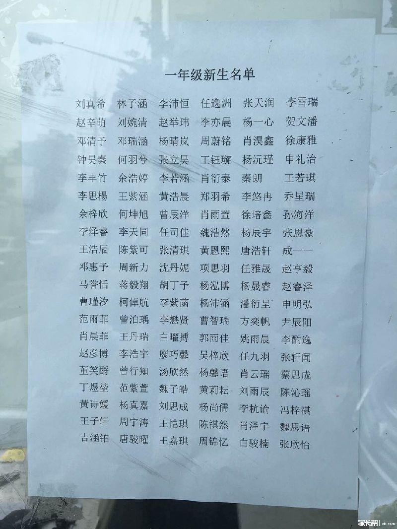 2018共和高新区小学芳草本部小学一小学录取重庆成都年级图片