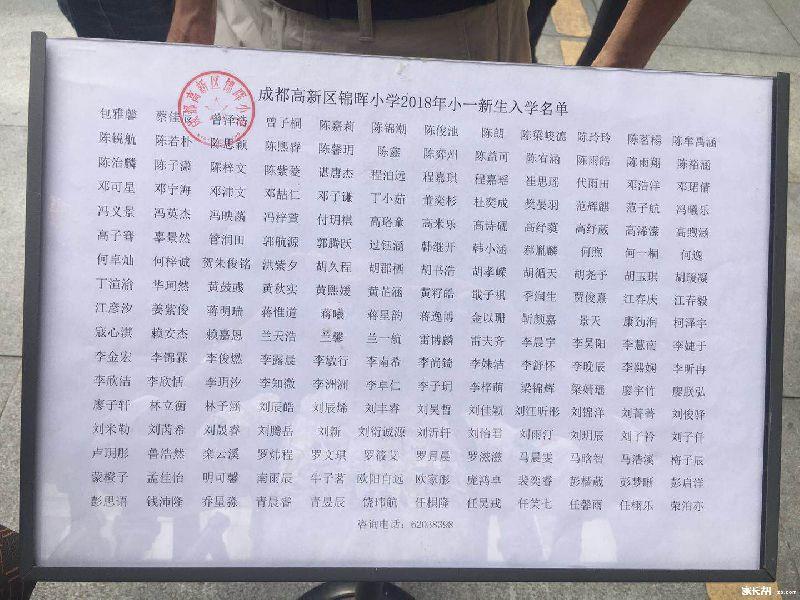 2018成都高新区锦晖小学录取图画小学生名单的秋天图片