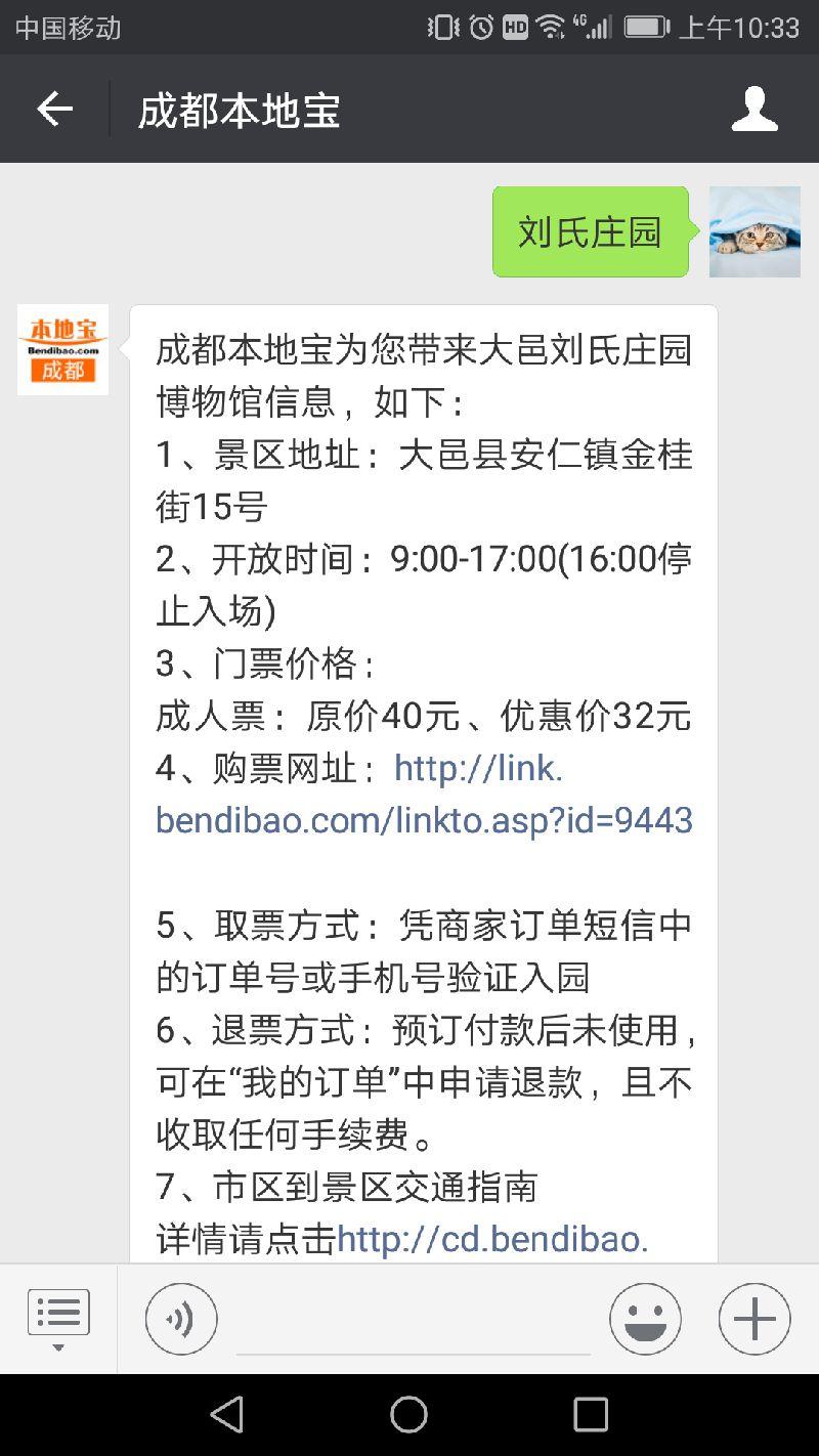2018成都大邑刘氏庄园博物馆门票价格及优惠政策