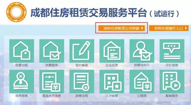 成都国有租赁房源查询入口(附网址)