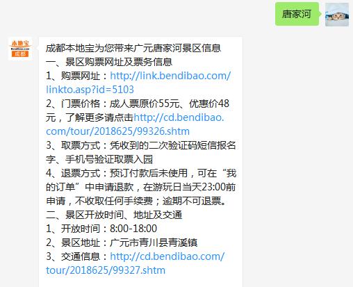 2018广元唐家河景区门票价格及优惠信息