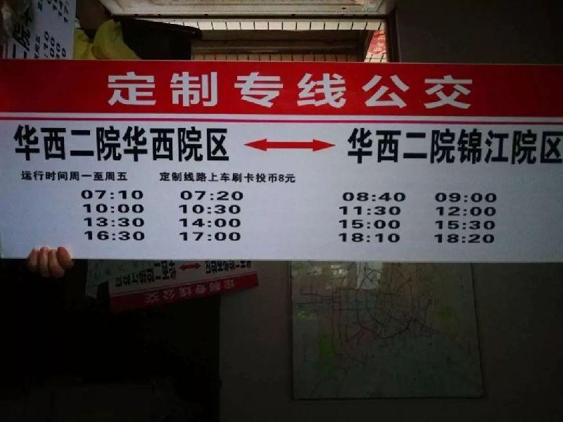 7月3日华西第二医院新老院区直达公交开通 票价8元