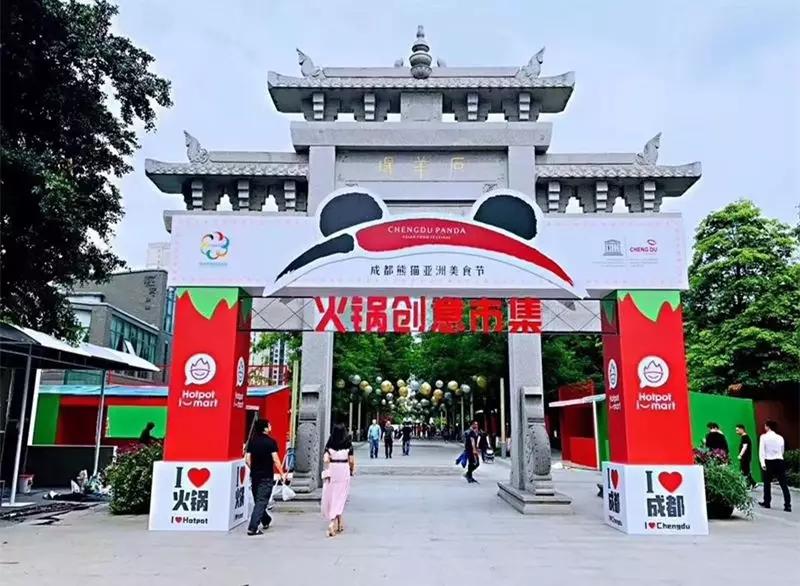 去成都熊猫亚洲美食节火锅创意市集可以玩什么?