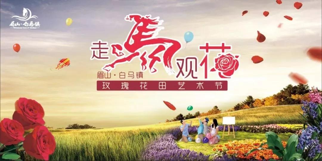 2019眉山白马玫瑰花田艺术节攻略(时间+地点+活动)