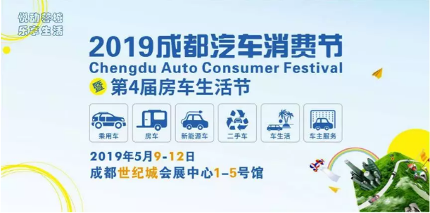 2019成都汽车消费节免费门票领取方式