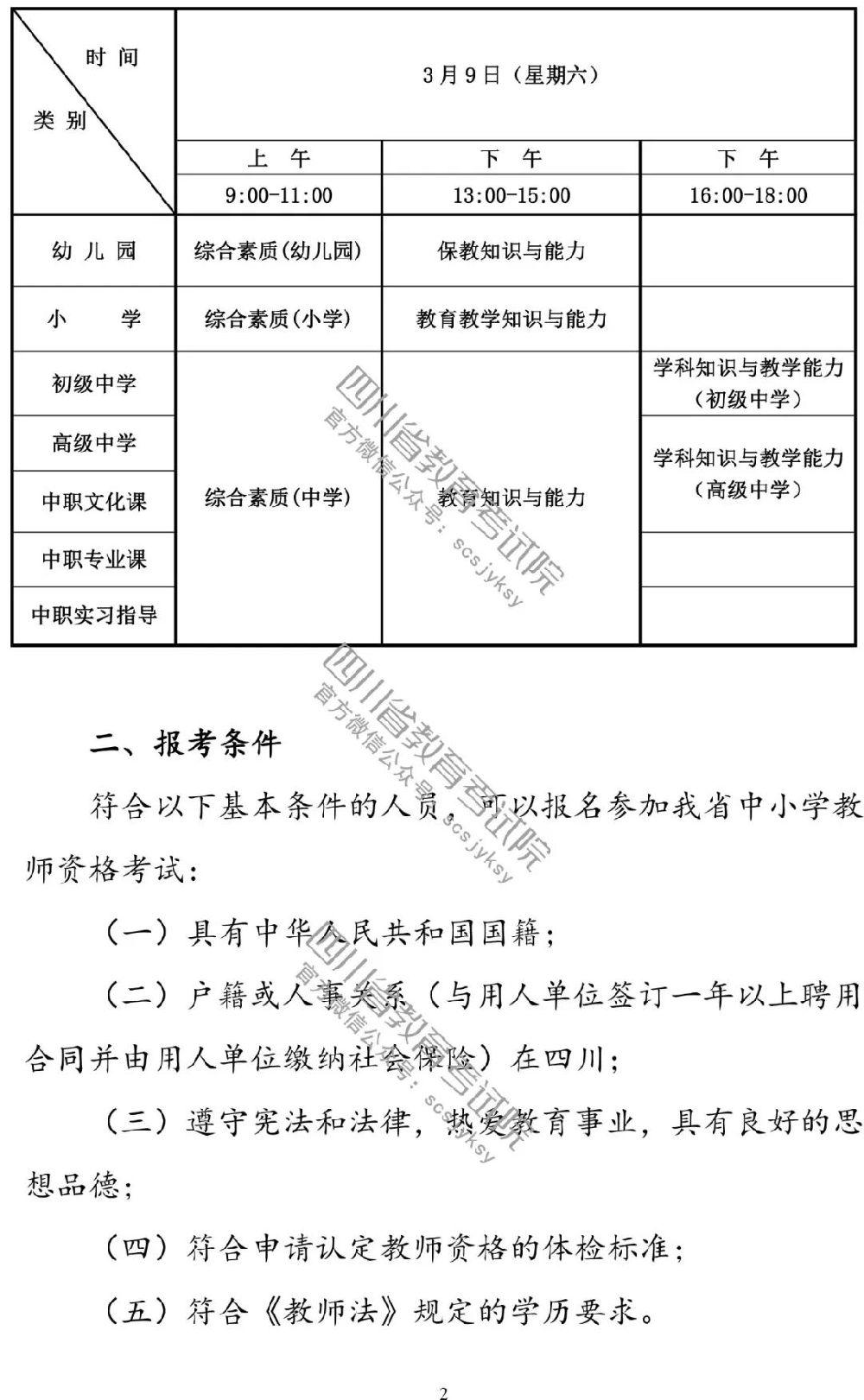 四川省2019年上半年中小学教师资格考试 报名公告
