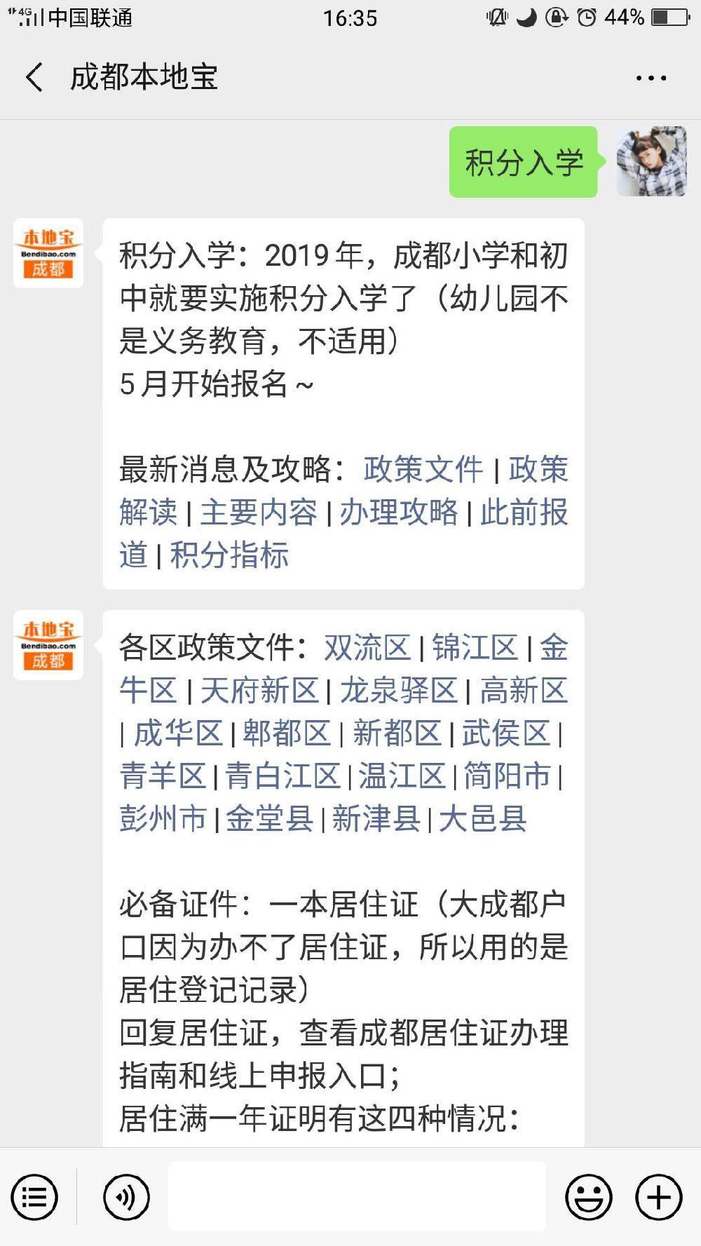 2019郫都小学初中积分入学办理指南(时间+材料+条件)
