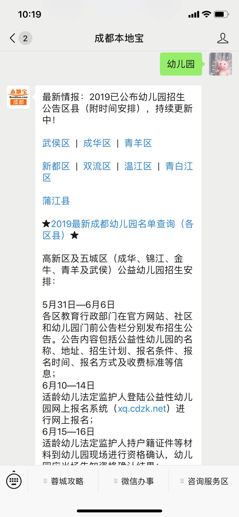 2019年成都各区县幼儿园名单汇总(街道 地址 电话 性质)