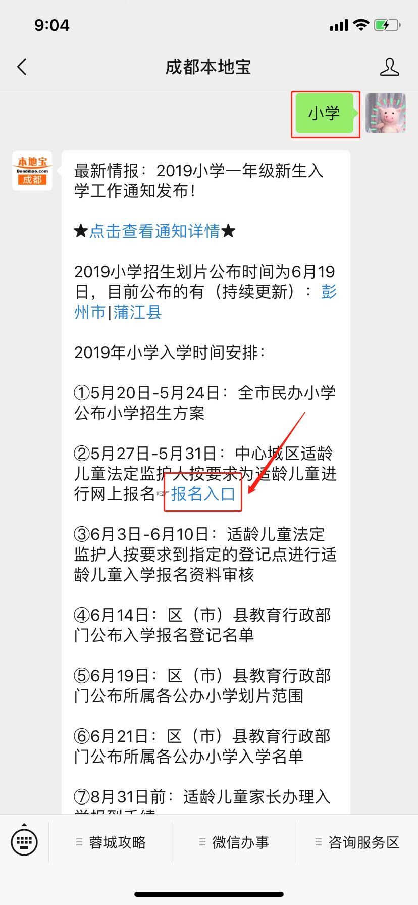 2019成都小学网上报名入口(网址 操作指南)