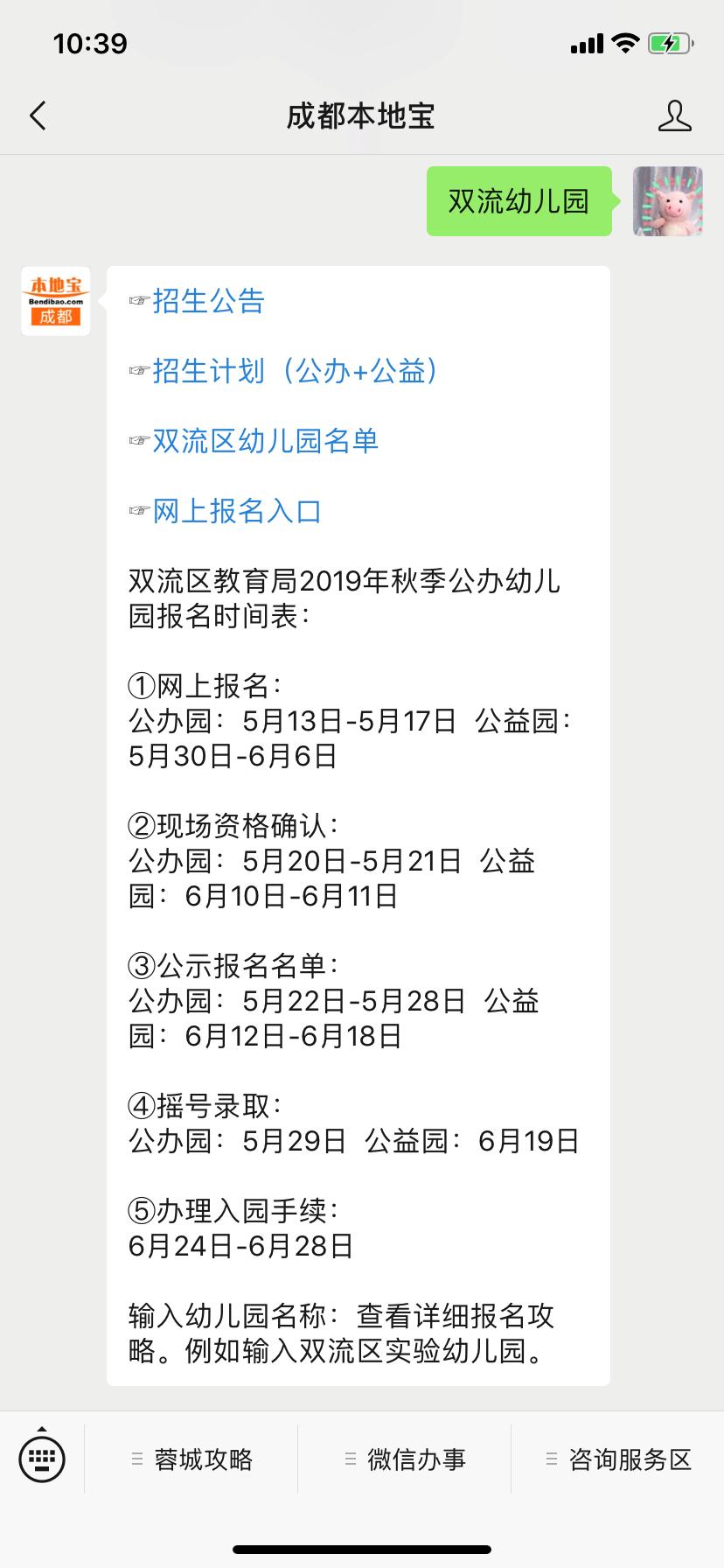 2019年成都双流区幼儿园招生指南