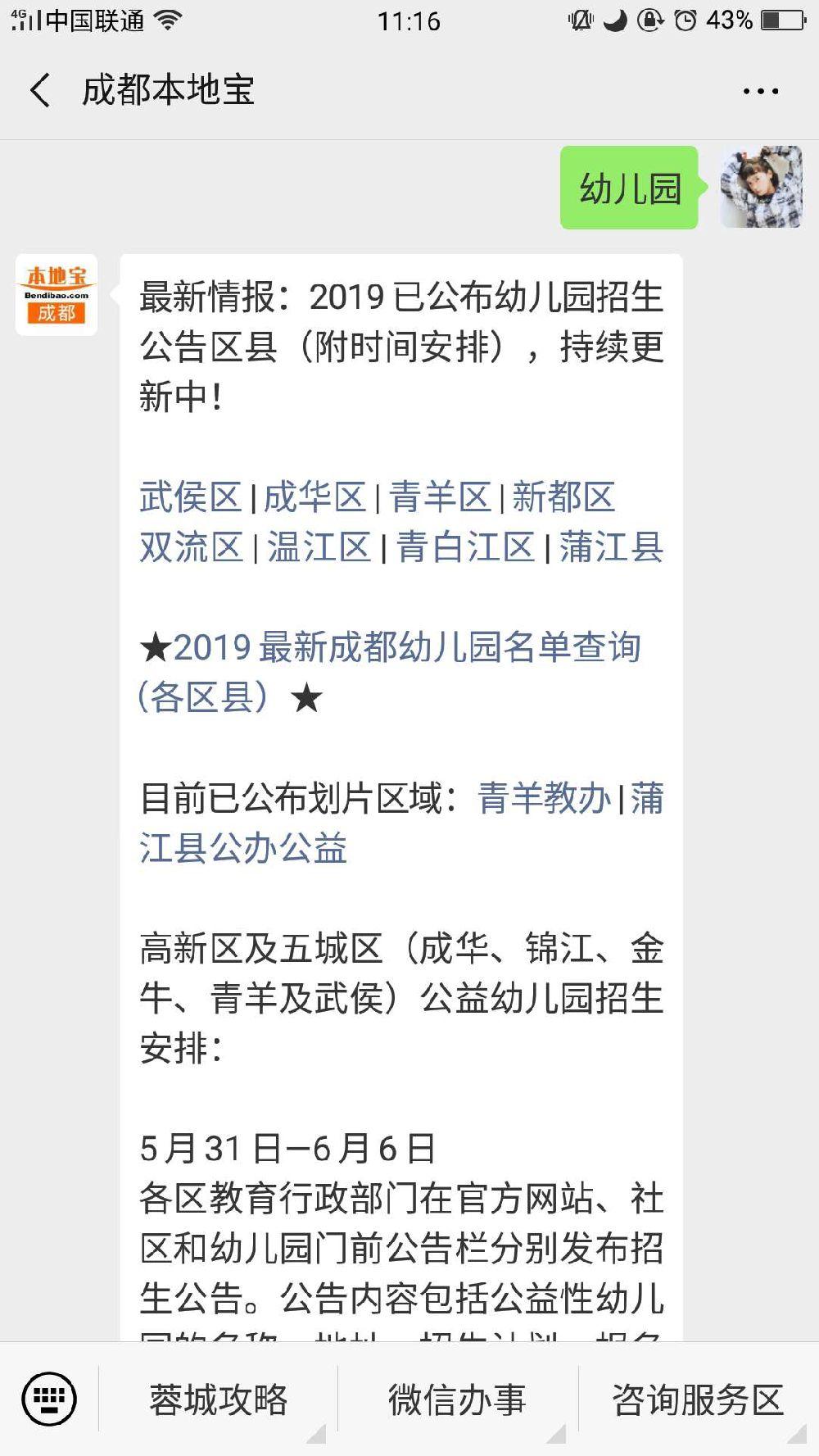 2019成都温江幼儿园指南(名单+问答)