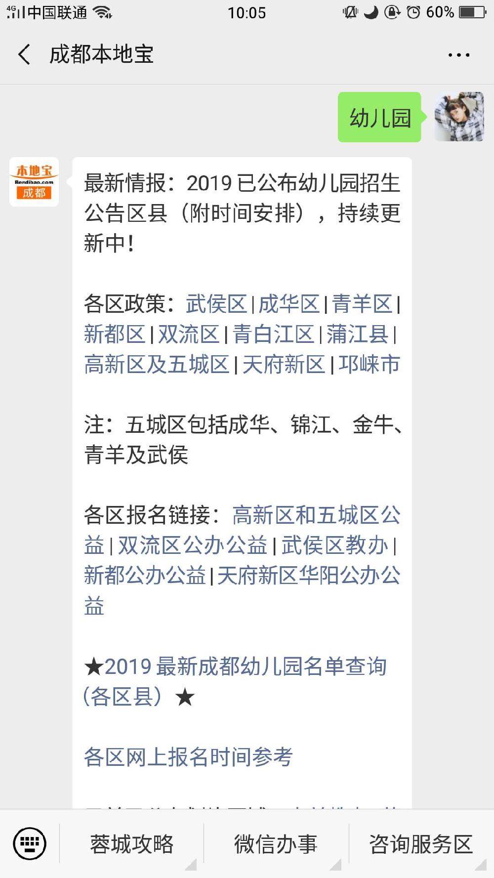 成都市天府新区2019年幼儿园招生指南