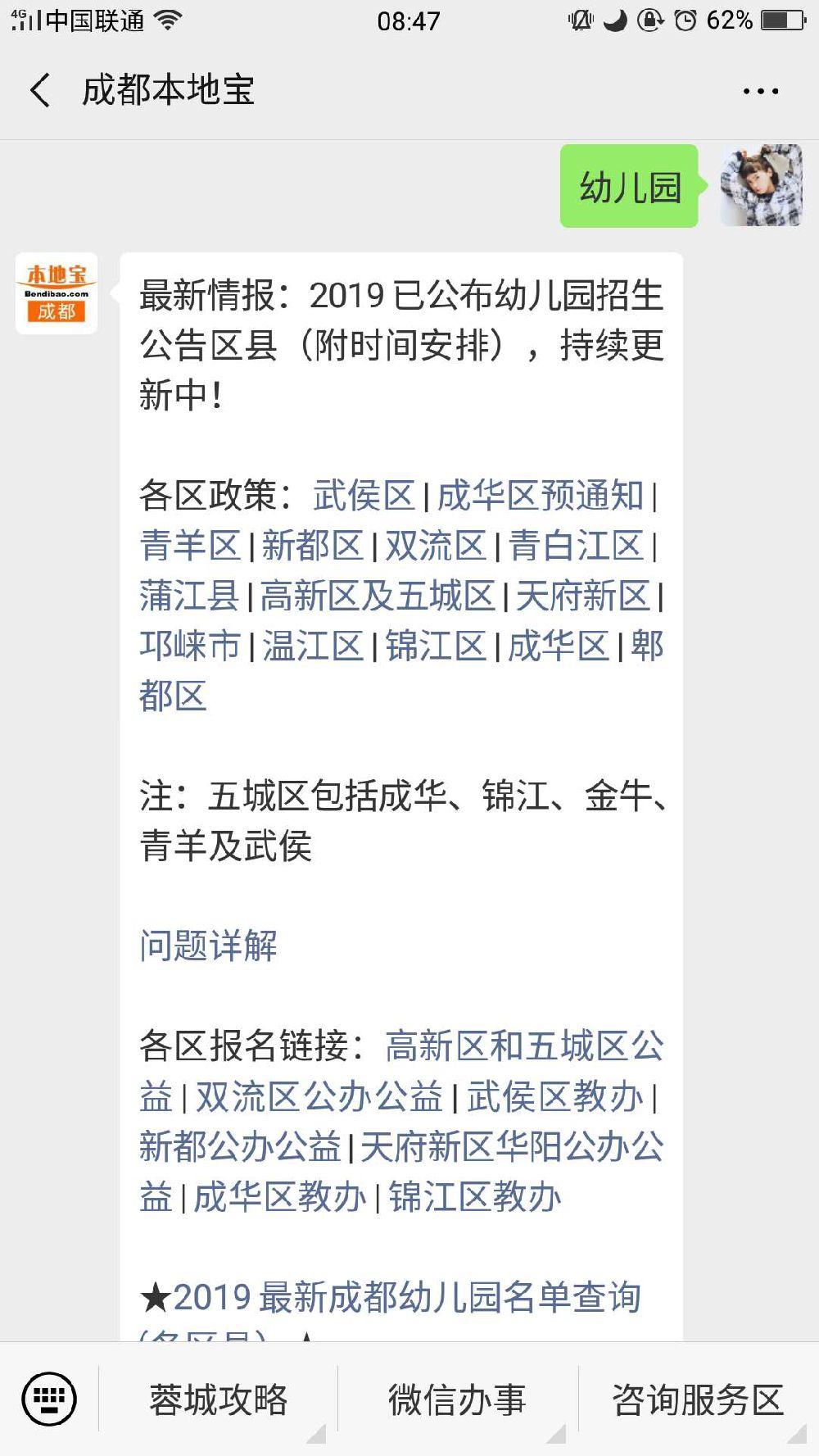 2019年成都成华区教办幼儿园网上报名入口
