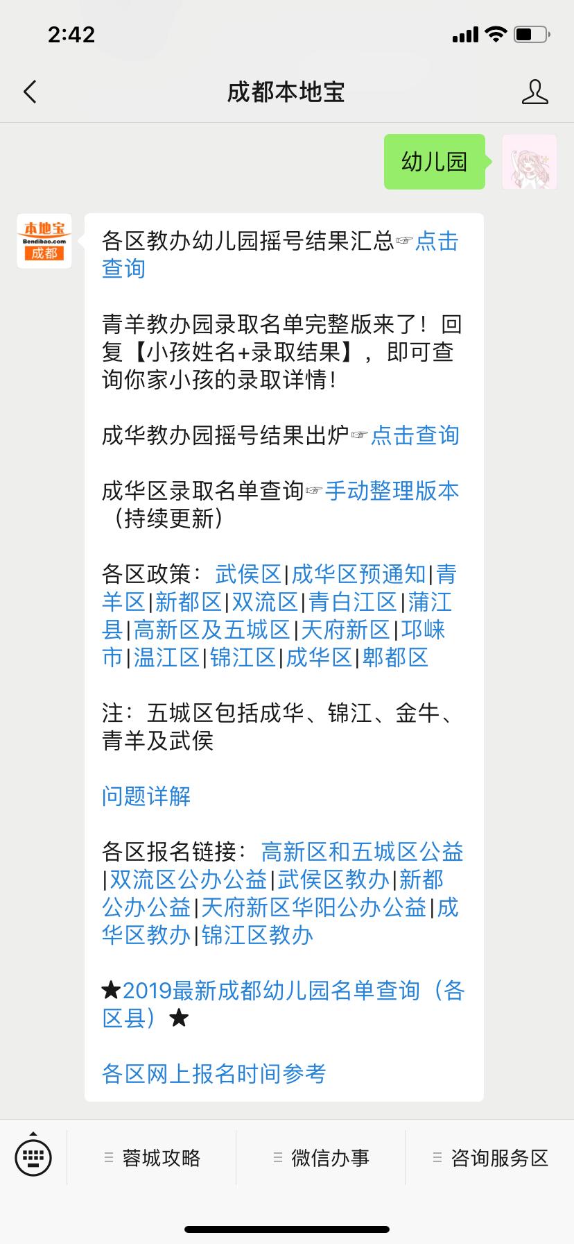 2019成都教办幼儿园摇号结果查询(持续更新)