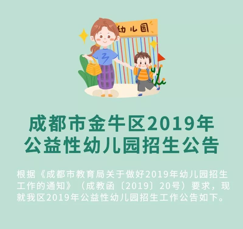 2019年成都金牛区公益幼儿园招生公告(报名+划片)