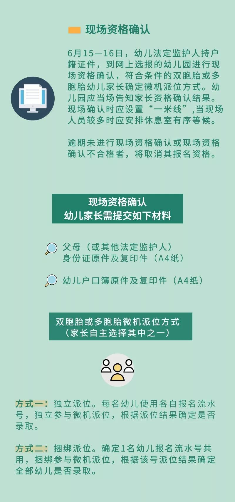 2019年成都金牛区公益幼儿园招生公告(报名 划片)